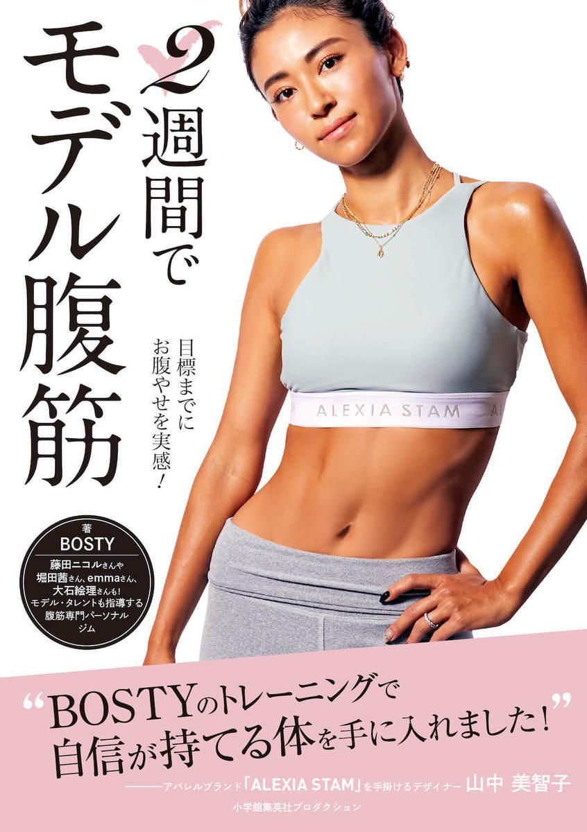"""2週間でお腹やせ。""""モデル腹筋""""を叶えるトレーニング本"""