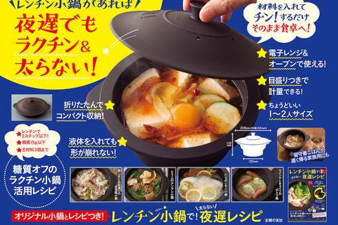 """ひとり鍋に重宝! """"レンチン小鍋""""付きムックが新発売"""