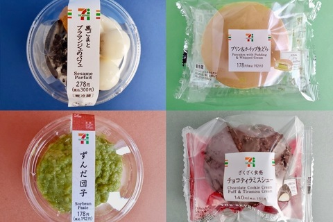 セブン-イレブンのおすすめスイーツ食べ比べ! 満足度高い4品