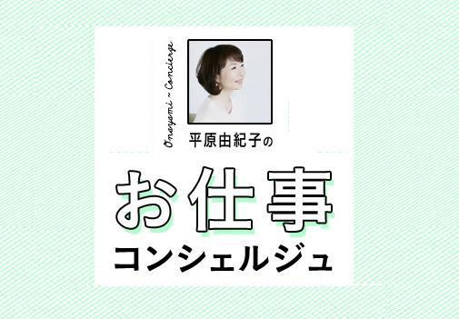 【Web限定コンテンツ】平原由紀子さんのお仕事コンシェルジュ #3