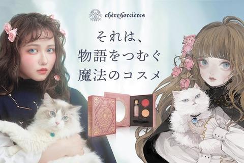 """『美女と野獣』の""""薔薇の魔女""""がモチーフの「魔女コスメ」が新発売!"""