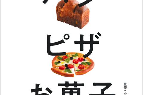 糖質オフ中でもパン食べたい! 願望を叶える神レシピ集