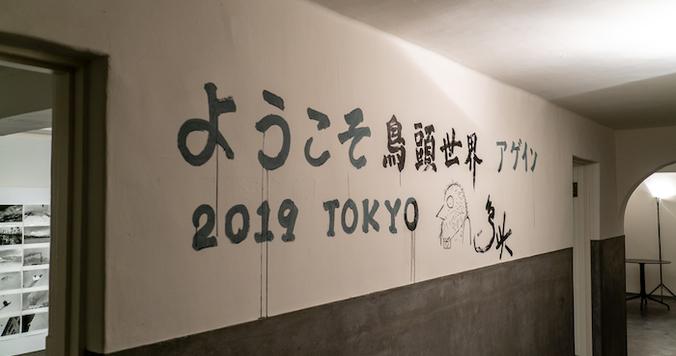 """Birdhead""九段下アートサロンイベントレポート"