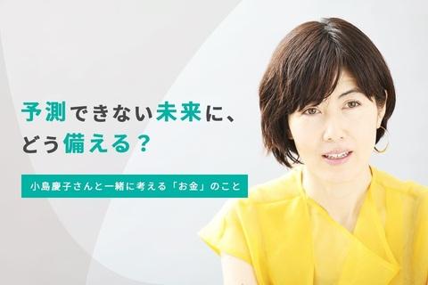 予測できない未来に、どう備える? 小島慶子さんと一緒に考える「お金」のこと