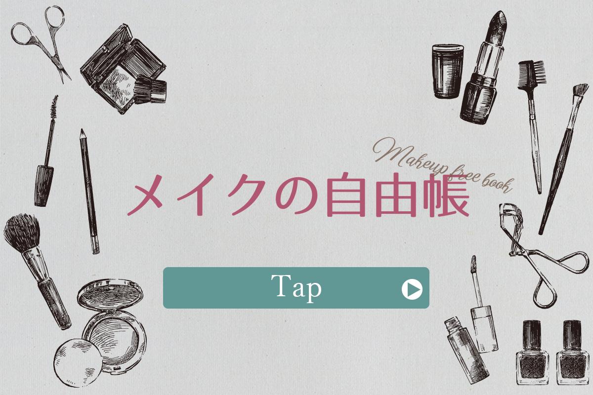 『カードキャプターさくら』大道寺知世のモチーフメイク。私の幸せは私が決める