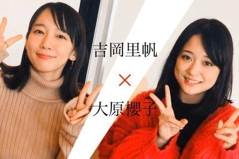 大原櫻子×吉岡里帆、プライベートでも交流のある二人がJ-WAVE「UR LIFESTYLE COLLEGE」で対談