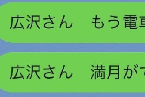 """デート後の好印象な""""お礼LINE"""""""