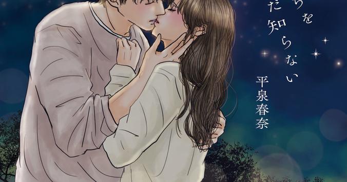 イラストレーター平泉春奈の初作品集『愛のかたちをまだ知らない』3月19日発売!