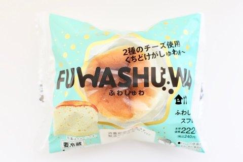ローソンの「FUWASHUWA -ふわしゅわスフレ-」に脱帽!