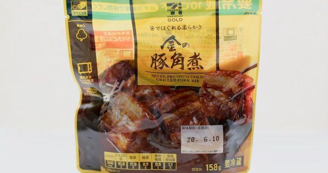 セブン-イレブンの「プレミアムゴールド 金の豚角煮」。主菜にも副菜にもなる万能惣菜