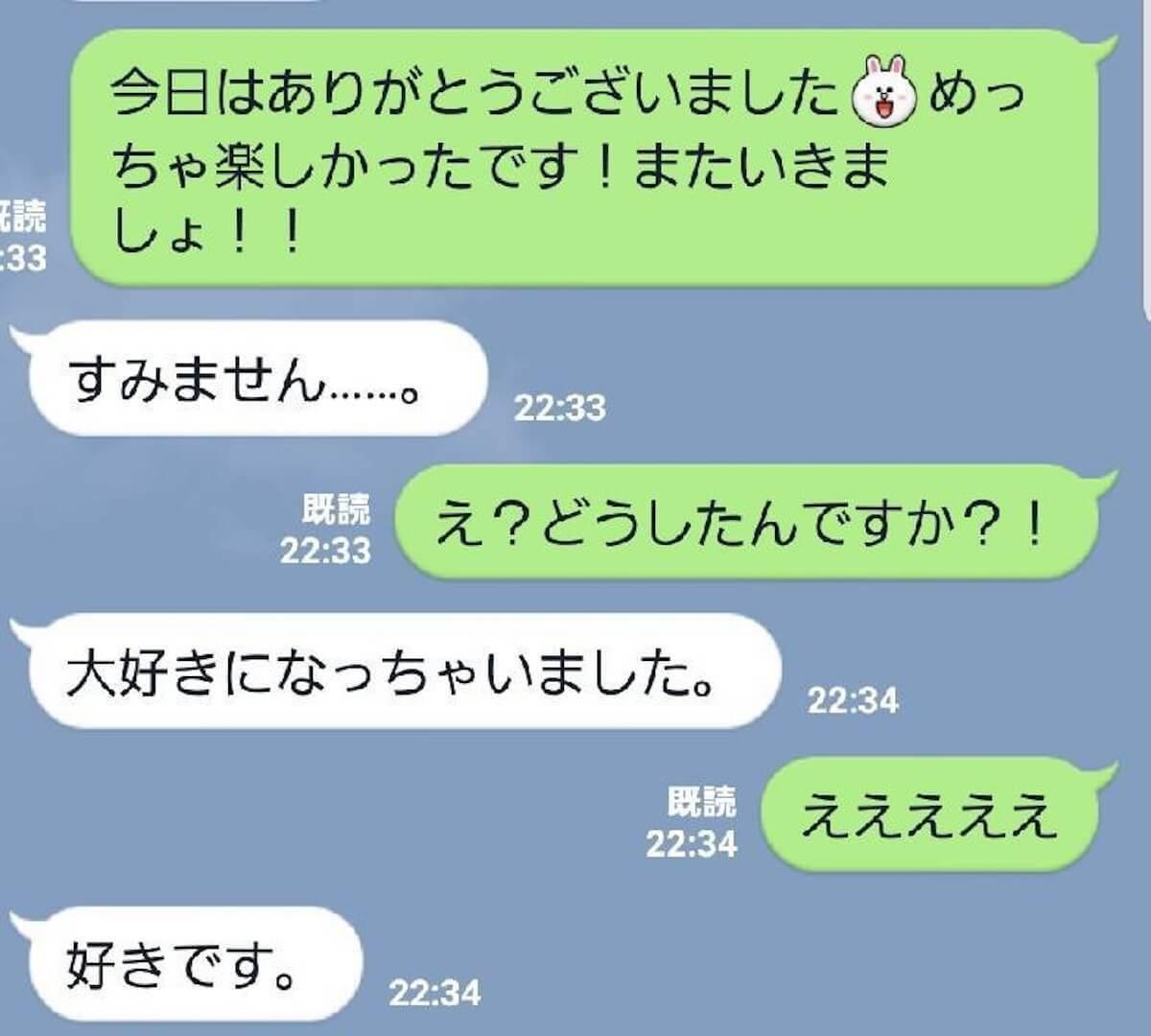 """""""好き!""""になる瞬間LINE"""