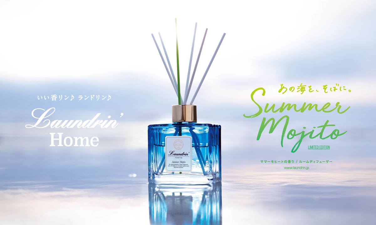 ランドリンから夏季限定「サマーモヒートの香り」再販決定!