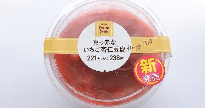 ファミリーマート「真っ赤ないちご杏仁豆腐」は、幸せの紅白スイーツ