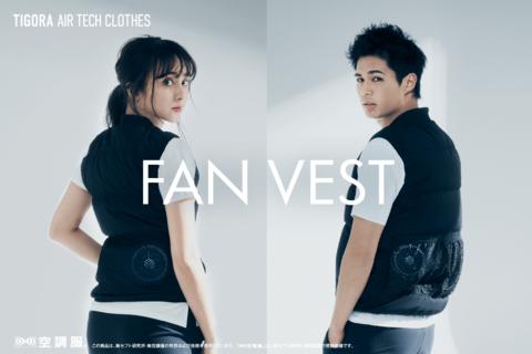 TIGORAから、暑さ対策に活躍する初のスタイリッシュ空調服™️『ファンベスト』が登場!