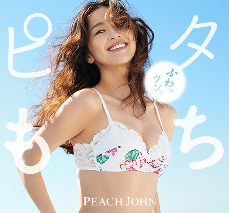「ノンストレスで前向きキレイ胸」PEACH JOHNいつでもジャストブラの中村アン最新ビジュアルを公開