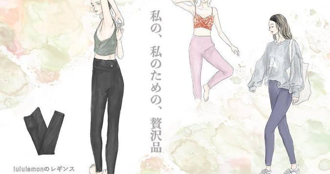 運命の服に出会うための準備期間に穿きたい、lululemonのレギンス