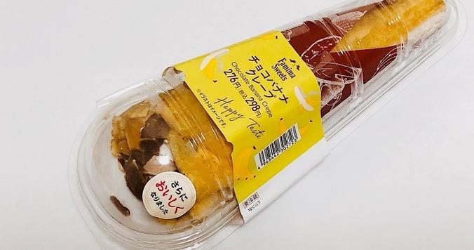 ファミリーマート「チョコバナナクレープ」は、令和が生んだ便利さの象徴