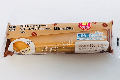 ファミリーマート「香ばしクッキーのクリームサンド」は、オトナとして目指すべき境地