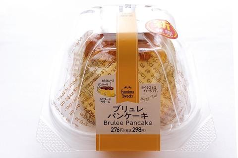 ファミリーマート「ブリュレパンケーキ」は、並んででも食べたい味