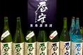 東京発の美酒ももっと応援したい!