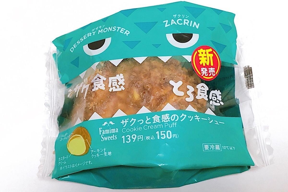 ファミリーマート「ザクっと食感のクッキーシュー」は令和に求められる高スキルな一品