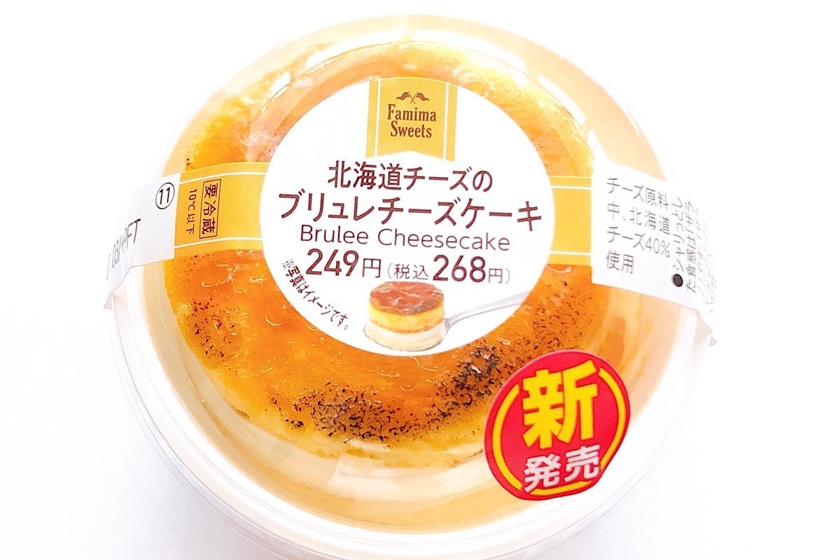 ファミリーマート「北海道チーズのブリュレチーズケーキ」は、チーズの天井を越える革命