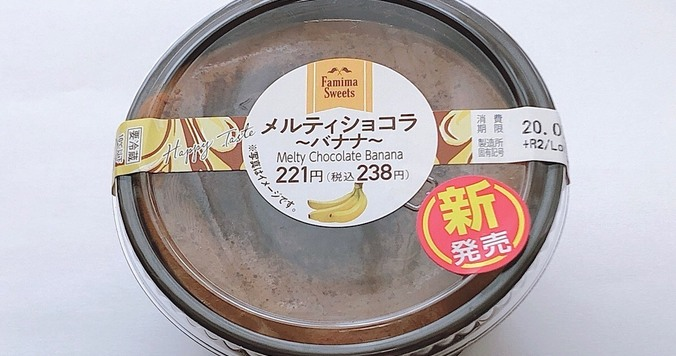 【ファミマ】未体験のくちどけに驚いた! ファミリーマート「メルティショコラ~バナナ~」