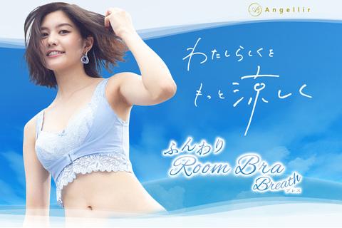 大人気ナイトブラの夏の新作「ふんわりルームブラブレス」が発売!