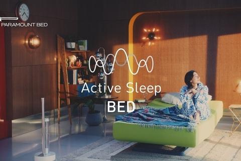 """パラマウントベッドの「Active Sleep」が、 """"眠りの自動運転"""" を実現"""
