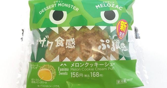 ファミリーマート「メロンクッキーシュー」は、ついにメロンを越えてしまった
