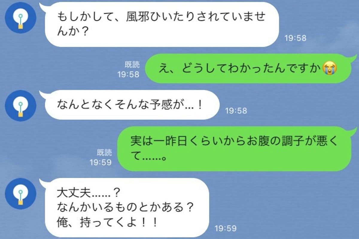 A型男性の恋の裏付け! 本命の相手にだけ送るLINEフレーズ5選   DRESS ...