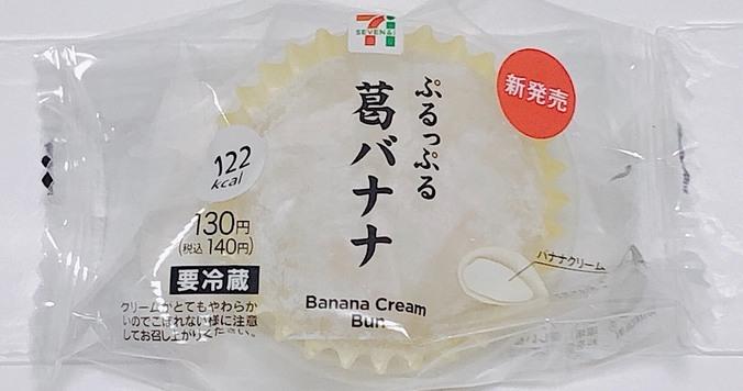 ミステリアスなセブン‐イレブン「ぷるっぷる葛バナナ」と付き合いたい