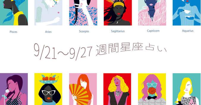 【今週の運勢】9/21〜9/27の12星座週間占い