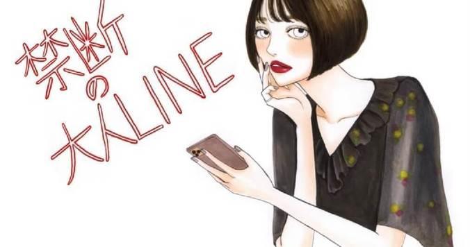 即スクショ!? みんなの「ドン引き!」LINE9選【禁断の大人LINEファイル】