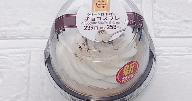 ファミリーマート「クリームほおばるチョコスフレ」は、あの超有名洋菓子店の味!?