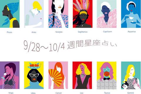 【今週の運勢】9/28〜10/4の12星座週間占い