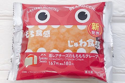 ファミリーマート「苺レアチーズのもちもちクレープ」のストイックな姿勢