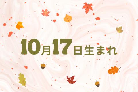 【誕生日占い】10月17日生まれのあなたの基本性格や、愛情の注ぎ方