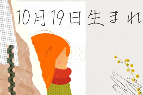 【誕生日占い】10月19日生まれのあなたの基本性格や、愛情の注ぎ方
