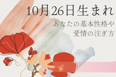 【誕生日占い】10月26日生まれのあなたの基本性格や、愛情の注ぎ方