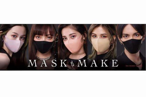 KATEから小顔を演出するマスクが登場! 数量限定で12月15日から発売へ