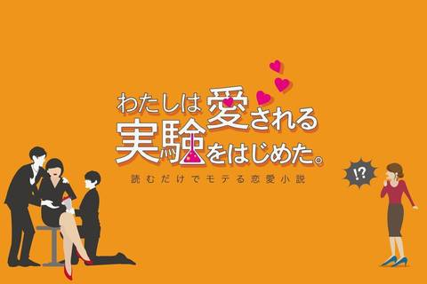 わたしは愛される実験をはじめた。第62話「この世でいちばんデートが盛りあがる話題とは?」