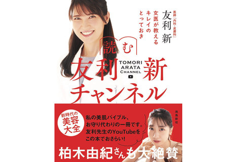 友利新さんの大人気YouTubeチャンネルを大幅充実。最新美容情報解説本が話題!