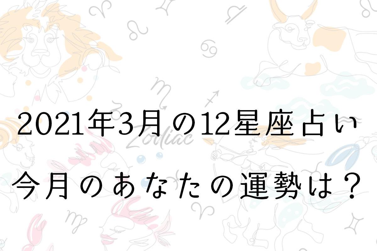 【3月の星座占い】12星座ごとの運勢をチェック!