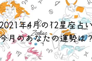 【4月の星座占い】12星座ごとの運勢をチェック!