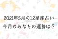 【5月の星座占い】12星座ごとの運勢をチェック!
