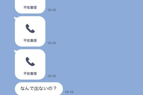 モラハラ彼氏の恐怖LINE! 朝起きたら未読100件!?