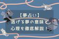【夢占い】逃げる夢の意味と心理31選! シーン別に占い師が解説