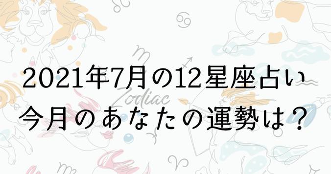 【7月の星座占い】12星座ごとの運勢をチェック!
