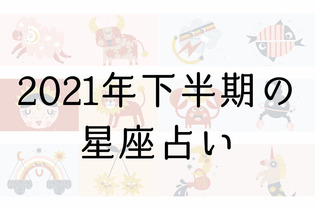 【星座占い】2021年下半期の運勢は?